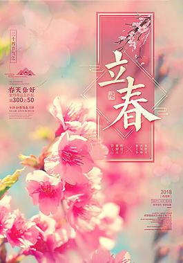 粉色清新二十四節氣立春海報設計