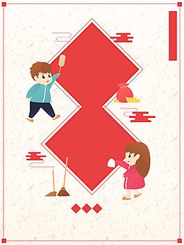 中國風喜慶新年大掃除海報設計