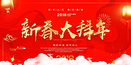 红色新春拜年海报设计