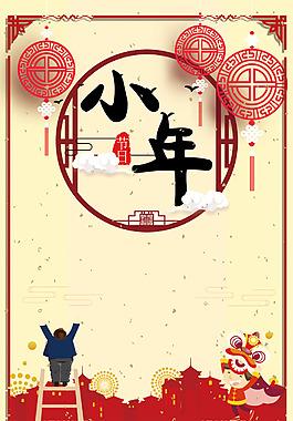 小年黃色中國風喜慶中國結海報