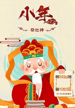 小年祭灶神淘寶海報