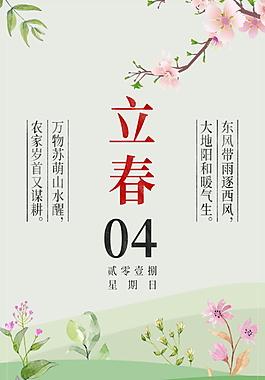 二十四節氣立春海報設計