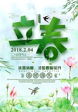 立春春天綠色海報
