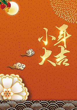 2018小年紅金創意中國風喜慶節日海報