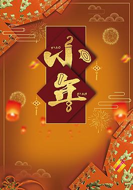 2018小年金棕色中國風喜慶節日海報