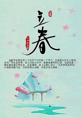 立春二十四節氣中國風海報