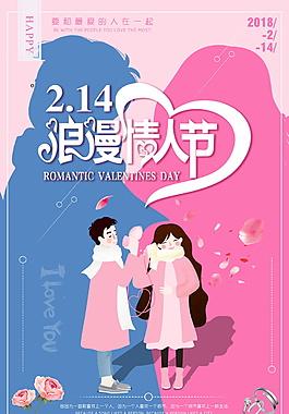 214浪漫情人节海报设计