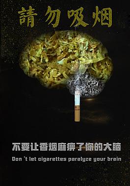 招贴公益海报