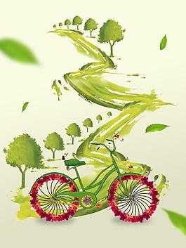 水彩植樹節海報背景設計