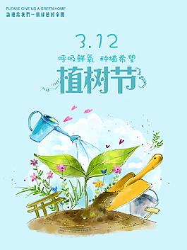 植樹節海報背景設計