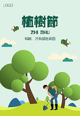 創意卡通植樹節海報背景設計