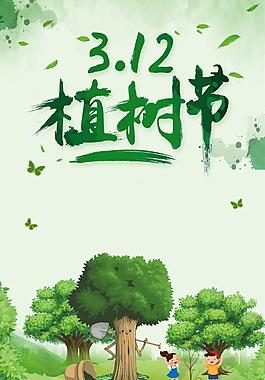 312植樹造林海報背景設計