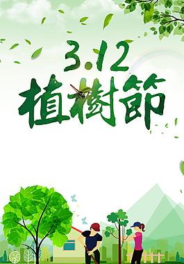 312植樹節海報背景設計