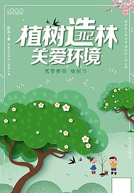 狗年植樹節海報背景設計