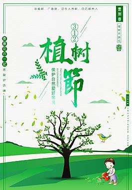 創意312植樹節海報背景設計