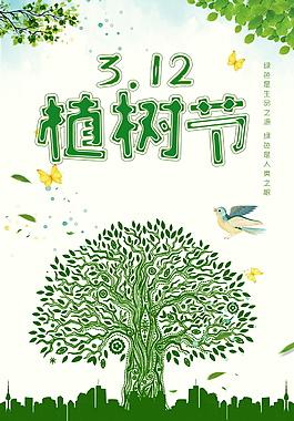 公益植樹節海報背景設計