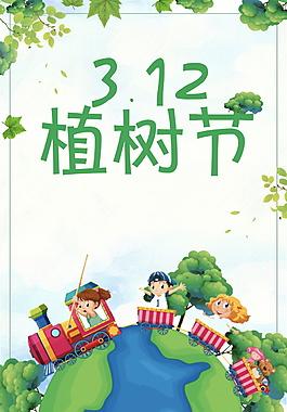 卡通植樹節海報背景設計
