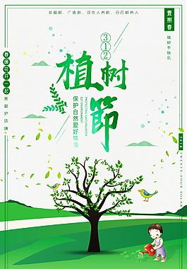 環保清新植樹節海報背景設計