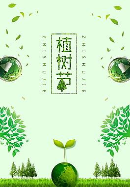 創意植樹節海報背景設計