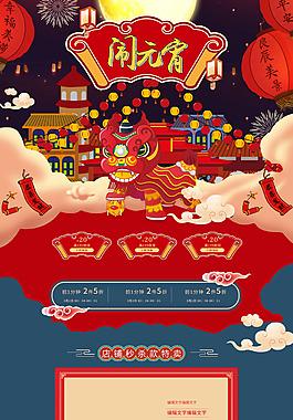 紅色中國風鬧元宵店鋪背景