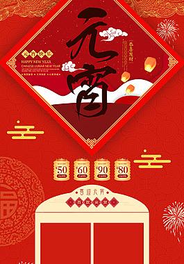 紅色喜慶中國風元宵店鋪背景