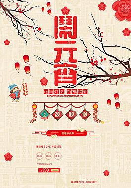 中國風鬧元宵食品促銷店鋪首頁