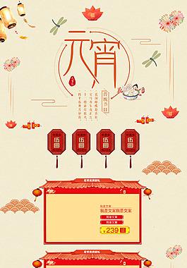 中國風元宵節店鋪首頁