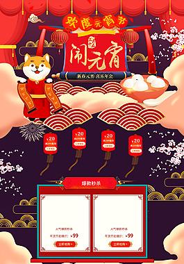 2017雞紅色卡通狂歡元宵節店鋪首頁背景