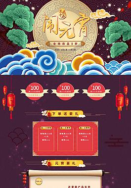 中國風復古鬧元宵店鋪首頁