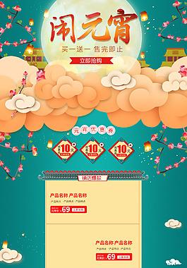 藍色中國風鬧元宵店鋪首頁