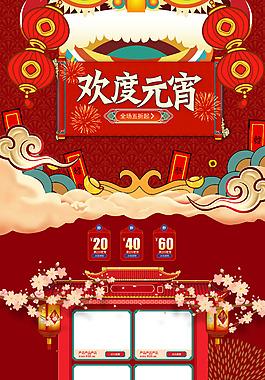 卡通紅色喜慶歡度元宵店鋪首頁