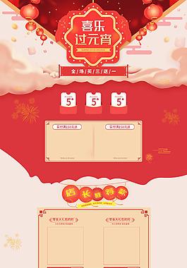 喜樂過元宵喜慶食品促銷店鋪首頁