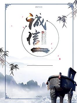 315消费者权益日海报背景设计