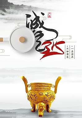 中國風誠信315消費者權益日海報背景