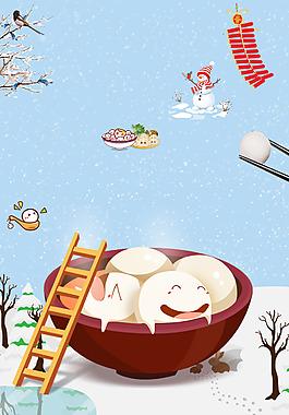 元宵節卡通手繪創意可愛湯圓海報