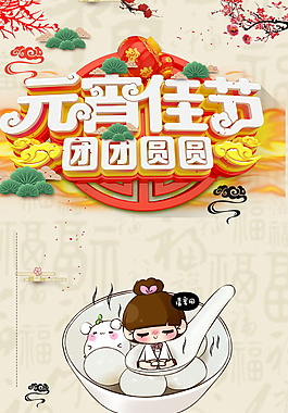 2018元宵佳節團團圓圓海報背景設計