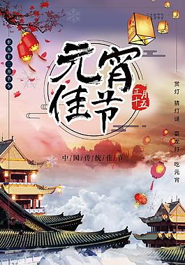 正月十五元宵節海報背景設計