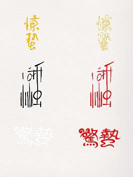 二十四節氣字體設計