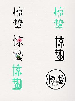 簡約驚蟄字體設計圖片