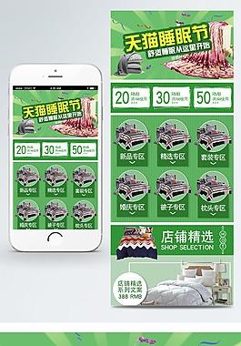 電商淘寶天貓睡眠節綠色小清新移動端首頁