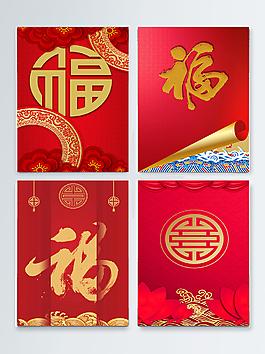 中國風福喜慶背景設計圖