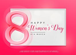 粉色創意婦女節8字字體設計
