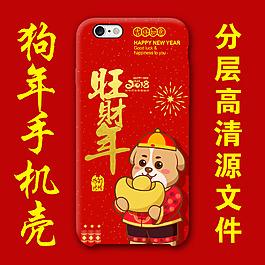 新年狗年手機殼源文件手機裝飾卡通