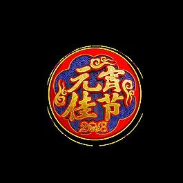 金色元宵佳節藝術字