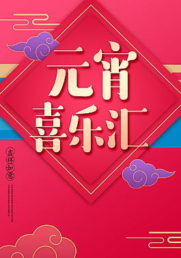 正月十五鬧元宵PSD海報背景設計