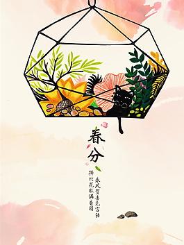 傳統二十四節氣春分海報背景設計