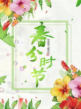 精美花朵二十四節氣春分海報背景設計