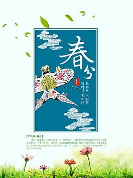 二十四節氣春分海報背景設計