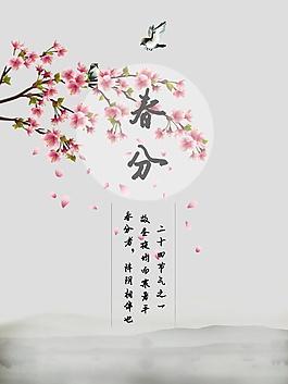簡約二十四節氣春分海報背景設計