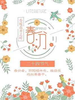 水彩二十四節氣春分海報背景設計